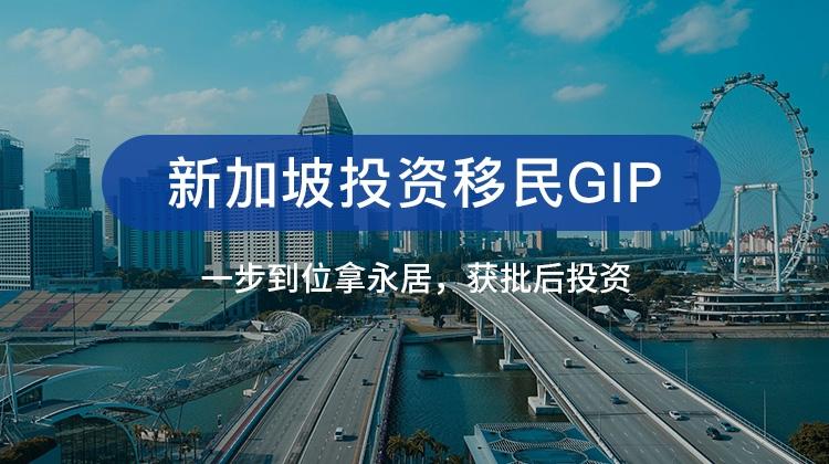新加坡投资移民GIP