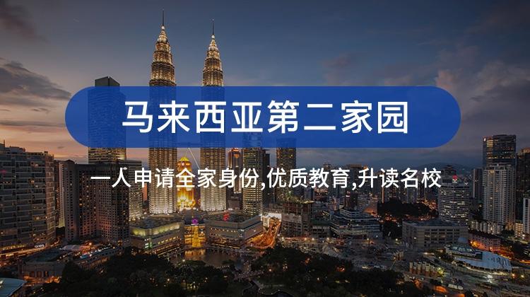 马来西亚第二家园计划