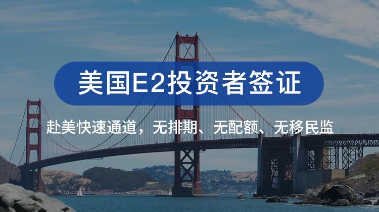 美国E2投资者签证