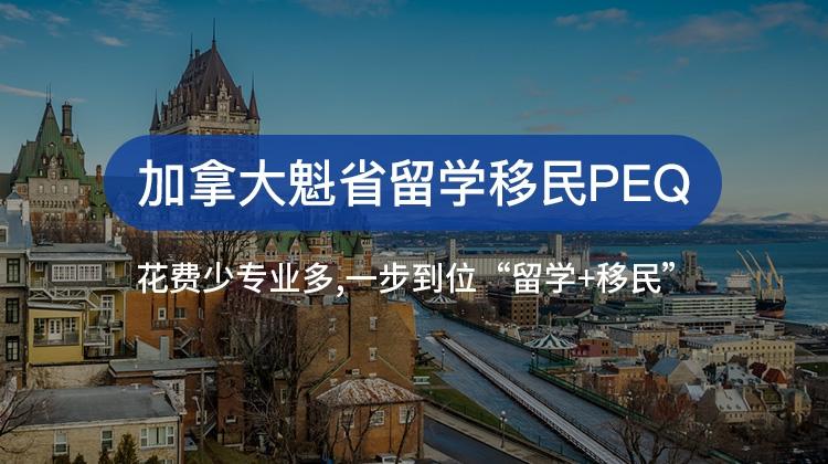 加拿大魁省留学移民(PEQ)计划